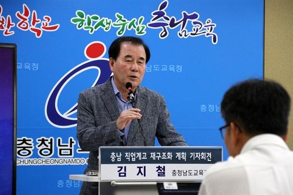 기자회견 중인 김지철 충남교육감