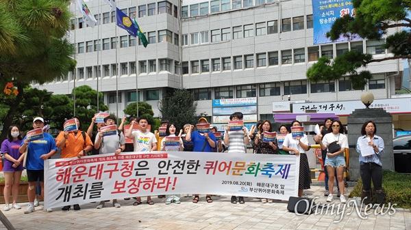 '제3회 부산퀴어문화축제 기획단'은 20일 부산 해운대구청 앞에서 기자회견을 열어 '축제 무산'과 관련해 입장을 밝혔다.
