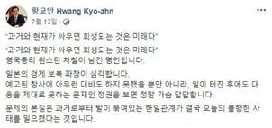 △ 황교안 자유한국당 대표 페이스북 게시글 갈무리