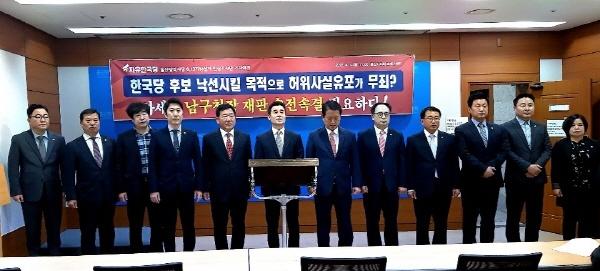 자유한국당 울산시당이 15일 오전 11시 울산시의회 프레스센터에서 기자회견을 열고 더불어민주당 단체장에 대한 재판 결과와 재판지연에 대해 비판하고 있다