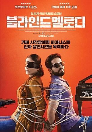 영화 <블라인드 멜로디> 포스터