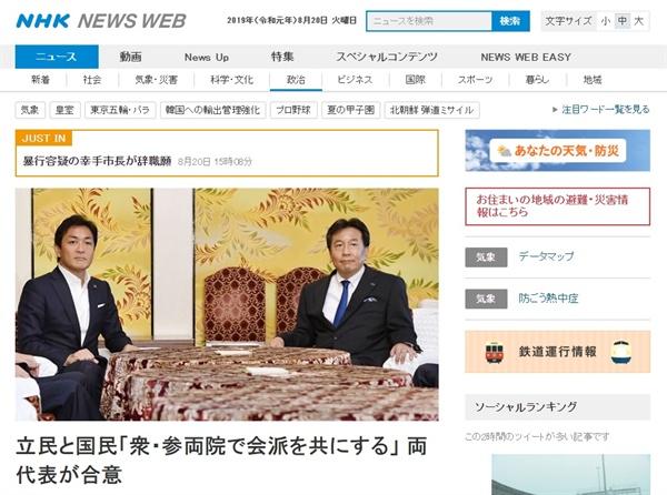 일본 입헌민주당과 국민민주당의 회파 결성 합의를 보도하는 NHK 뉴스 갈무리.