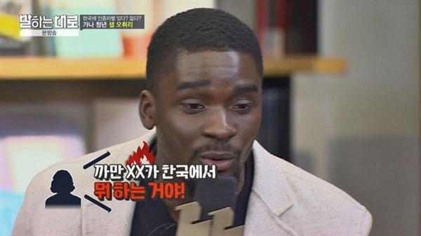 예능 프로그램에 출연해 '한국에서 겪은 인종차별' 경험을 털어놓는 샘 오취리