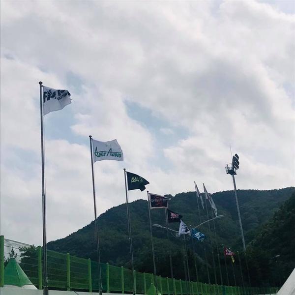 강원락페스티벌에 휘날렸던 깃발들