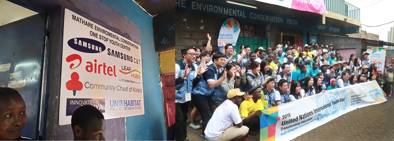 삼성물산이 기업사회공헌(CSR) 일환으로 '사랑의 열매 사회복지공동모금회'를 통해 건립한 케냐 나이로비 마타레 청년센터(one stop youth center)