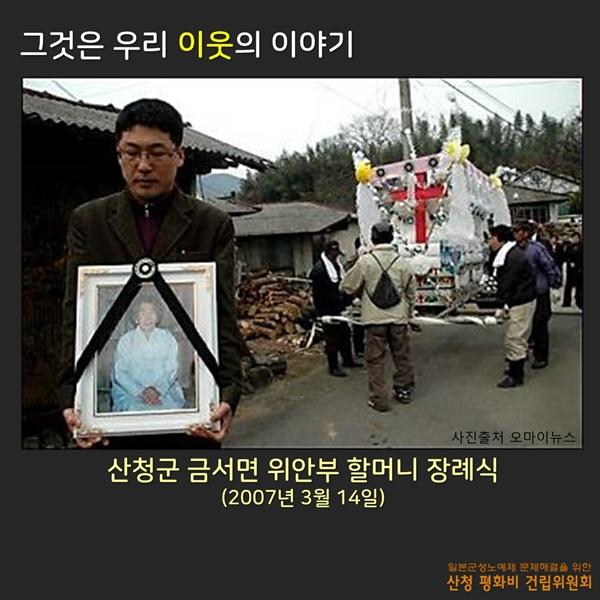 '일본군성노예제 문제해결을 위한 산청 평화비 건립위원회'는 고 김우명달 할머니의 장례식(2007년) 사진을 사용해 '카드뉴스'를 만들었다.