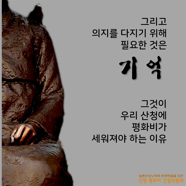 '일본군성노예제 문제해결을 위한 산청 평화비 건립위원회'의 '카드뉴스'.