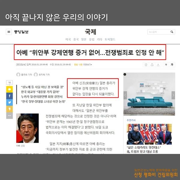 일본군성노예제 문제해결을 위한 산청 평화비 건립위원회'의 '카드뉴스'.