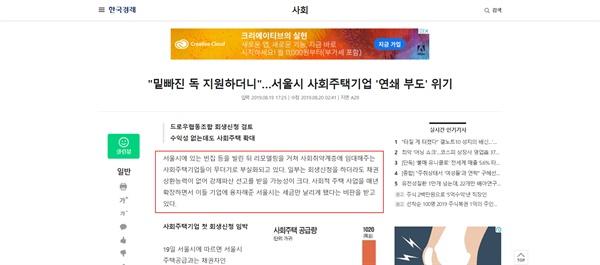 8월 19일 한국경제 기사