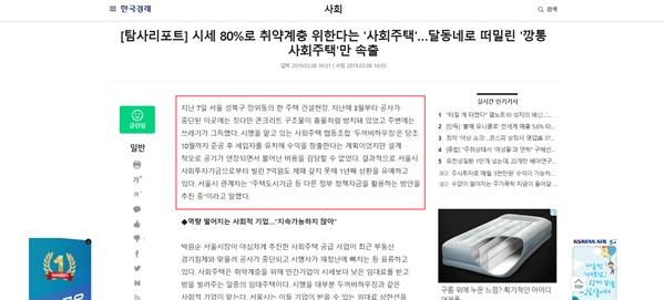 3월 8일 한국경제 기사