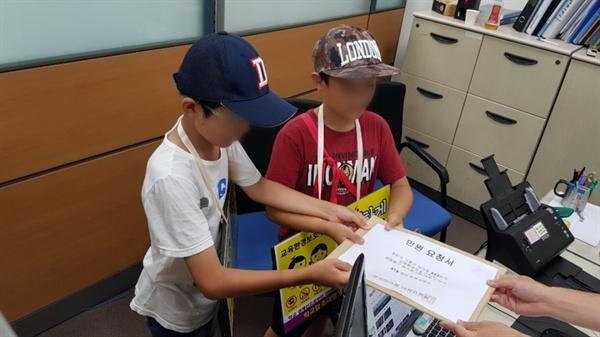 감사원에 탄원서 전달 아이들이 감사원에 민원요청서를 제출하고있다.