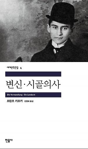 <변신, 시골의사>, 프란츠 카프카, 전영애 옮김
