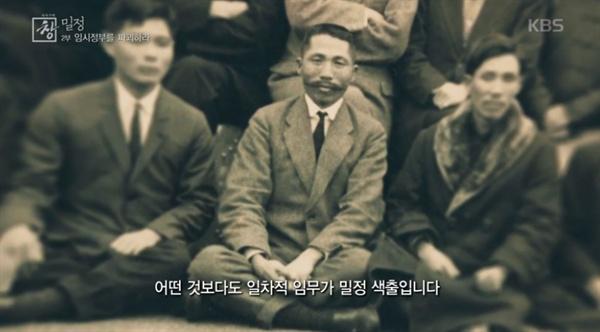 20일 방송된 KBS <시사기획 창> '임시정부 수립 100주년 특집 - 밀정 2부 임시정부를 파괴하라'편의 한 장면