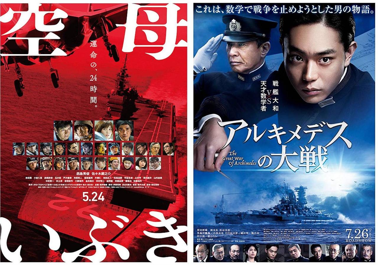 영화 포스터(좌:항모 이부키, 우: 아르키메데스의 대전)