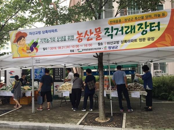 공무원연금공단 부산지부는 21일 마산교방 상록아파트 단지에서 직거래 장터를 개설했다.