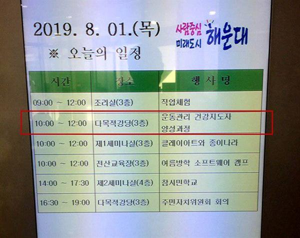 8월 1일 해운대구 문화복합센터의 행사 알림판에는 16:30 행사를 진행하는 것으로 적혀 있으나 실제 행사는 오전 10시, '운동관리 건강지도자 양성과정'이라는 이름으로 진행했다.