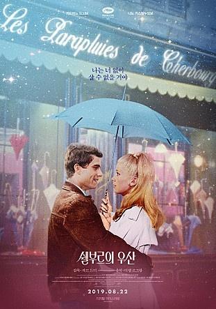 <쉘부르의 우산> 영화 포스터