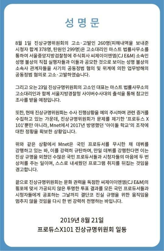 엠넷 프로듀스X101 제작진을 고소한 '프로듀스X101 진상규명위원회'가 2017년 방영된 아이돌학교에 대해서도 의혹을 제기하는 성명서를 발표했다.