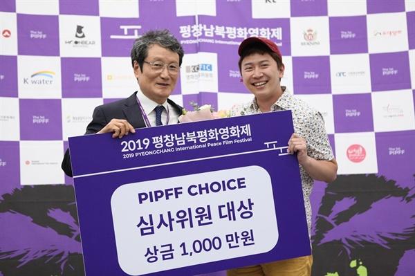 평창남북평화영화제 한국경쟁 심사위원 대상을 수상한 <은서>박준호 감독