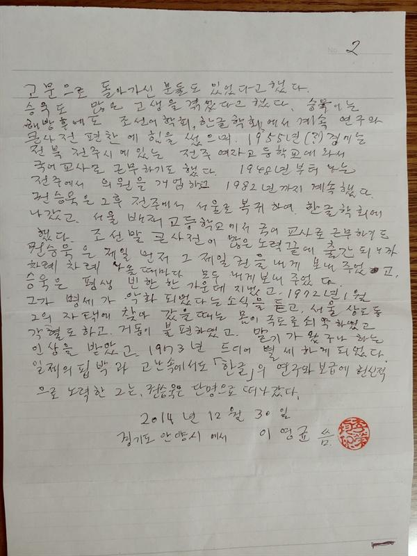 이영균, 나의 친구 권승욱 이영균의 글