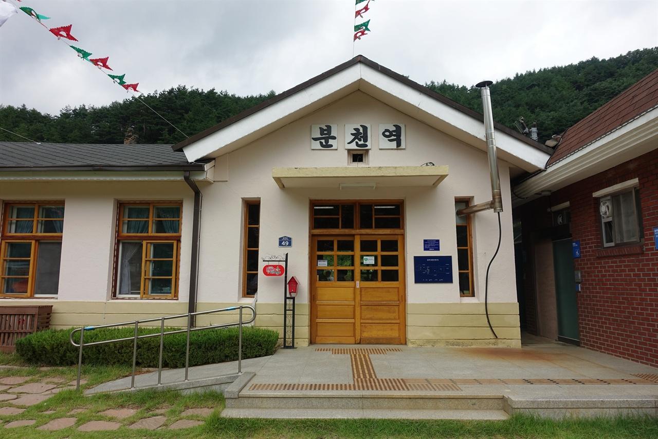 '백두대간 협곡열차'가 출발하는 분천역.