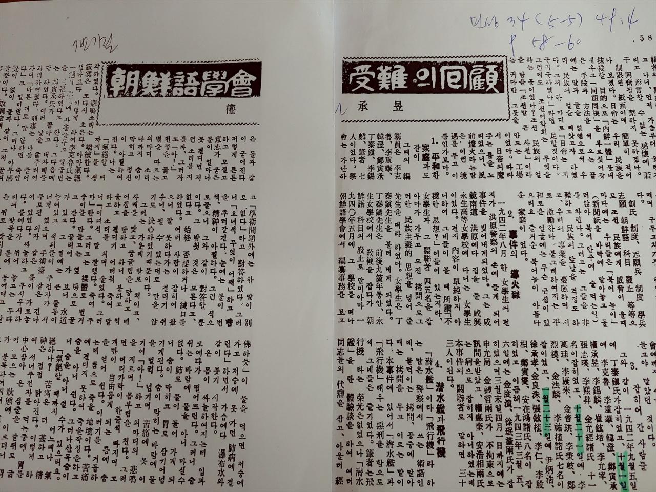 권승욱, 조선어학회 수난의 회고, <민성>, 1949, 4.  2.  고문 받은 실태를 기록한 글.