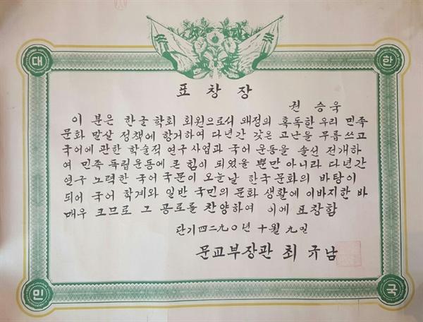 권승욱 표창장 1957. 10. 9. 표창장