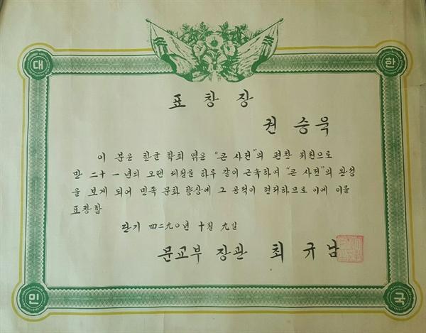 권승욱, 표창장, 1957. 10, 9. 표창장