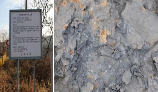 유수리 화석산지 유수리 화석산지에는 표지판 3개와 CCTV 4대가 설치돼 있지만 화석의 무단 채집을 막기 힘들어 보인다. 좌(표지판), 우(무단 채집 및 도굴 흔적)