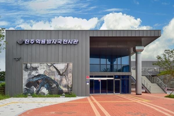 진주 익룡발자국 전시관 진주 혁신도시에 있는 익룡발자국 전시관