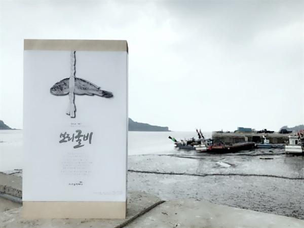 S백화점으로 납품되는 법성포 (주)오늘의 바다 '보리굴비'는 캘리그래피 석산 진성영 작가의 서체로 쓰여 졌다.