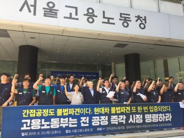 8월 22일 서울중앙지방법원(제41민사부, 재판장 정도영)이 현대자동차 울산공장에서 수출용 자동차 탁송?치장 업무를 수행한 사내하청 근로자들과 현대자동차가 근로자파견관계에 있다고 판결하자 비정규직들이 서울고용노동지청에서 즉각 실현을 요구하는 집회를 열고 있다