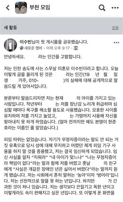 페이스북 부천모임 페이지에 올라온 실제 게시물 이수빈이라는 여자는 현승에 대한 거짓 비난을 실명 및 전화번호와 함께 수많은 페이스북 페이지에 게시했다.