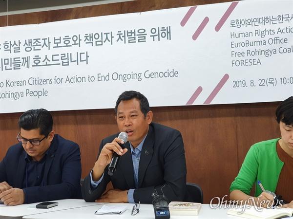 22일 오전, 참여연대 2층 아름드리홀에서 열린 '로힝야 학살 2주기 기자간담회'에 참석한 마웅 자니 로힝야 자유연합 사무총장.
