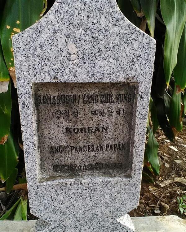 인도네시아 가룻(Garut)시 관립영웅묘지에 있는 양칠성씨의 묘비