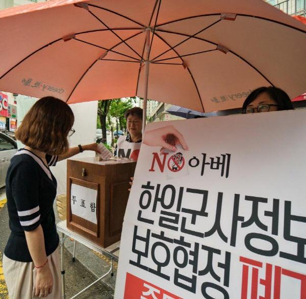 22일 오후 3시,?울산 동구 동울산시장 입구에 마련된 'NO아베,?한일군사정보보호협정 폐기' 주민투표소에 한 주부가 투표하고 있다.