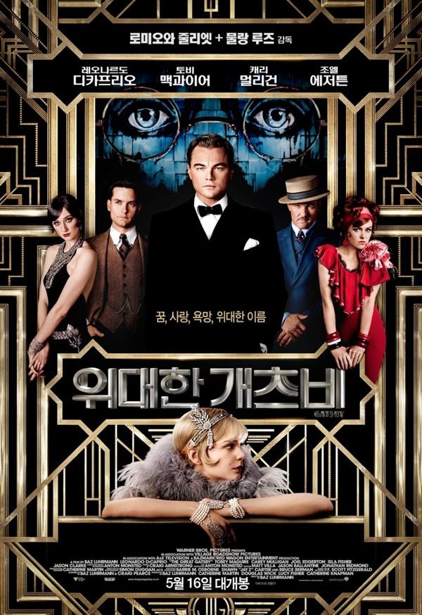 영화 <위대한 개츠비> 포스터.