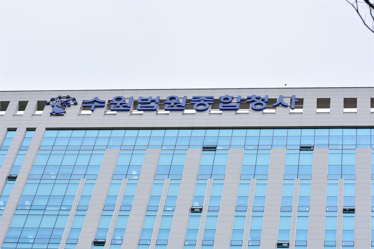 수원 고등법원 전경