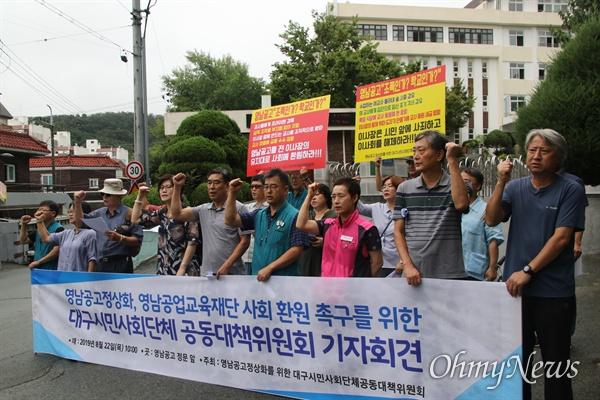 영남공고 정상화를 위한 대구시민공동대책위는 22일 영남공고 앞에서 기자회견을 열고 영남공고 정상화를 촉구했다.