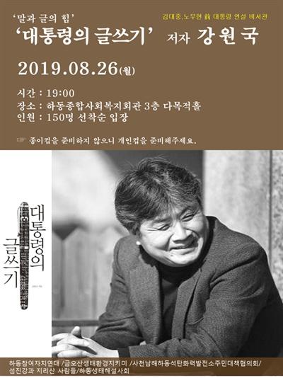 강원국 강연회.