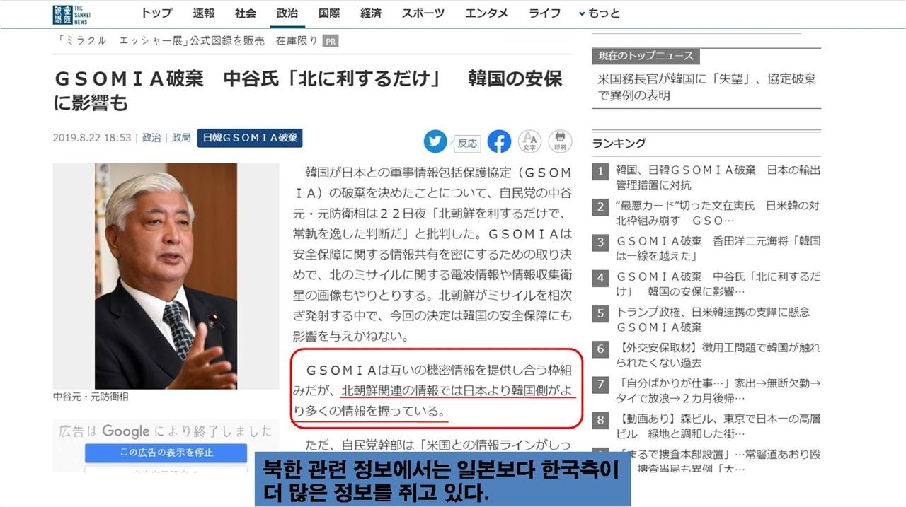 '산케이신문' 보도(나카타니 전 방위상 인터뷰).