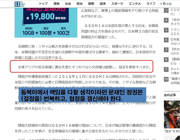 23일 '산케이신문' 사설.