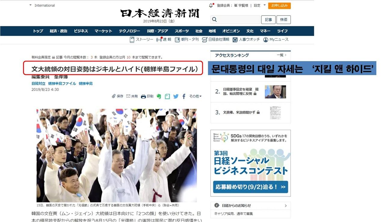 <니혼게이자이 신문> 문재인 대통령 비난 기사.