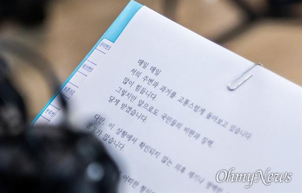 법무부 장관 후보자로 내정된 조국 전 청와대 민정수석이 23일 오전 서울 종로구 인사청문회 준비단이 마련된 사무실로 출근길에 발표문을 들고 있다.