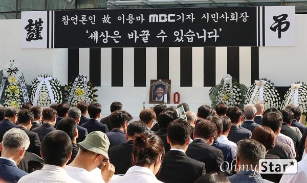 고 이용마 기자 뜻 기리며 23일 오전 서울 상암동 MBC 앞 광장에서 <참 언론인 고 이용마 기자 시민사회장>이 열리고 있다.