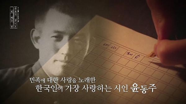 3.1운동 100주년 기획 윤동주 콘서트 <별 헤는 밤> 중 한 장면