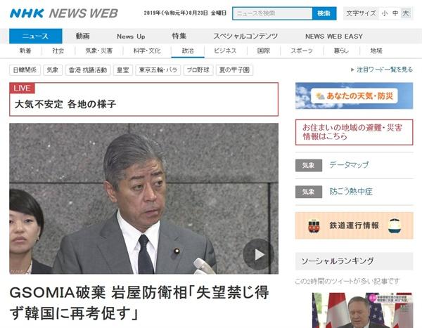이와야 다케시 일본 방위상의 한일 군사정보보호협정(지소미아·GSOMIA) 종료 관련 기자회견을 보도하는 NHK 뉴스 갈무리.
