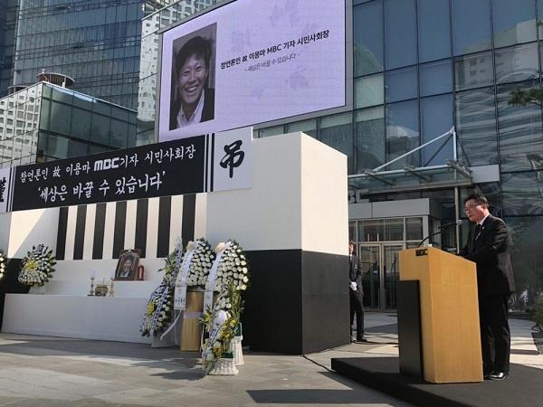언론노조위워장 추모사를 하고 있는 오정훈 언론노조위원장이다.