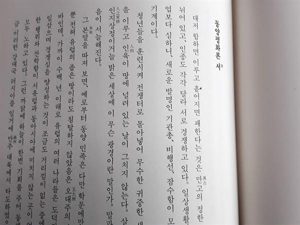 안중근 의사의 '동양평화론' <안중근 옥중 자서전> 부록으로 실린 '동양평화론'