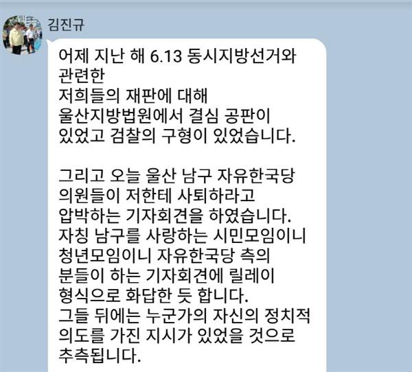 김진규 울산 남구청장이 22일 주민 등에게 보낸 SNS글